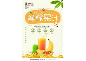 小清新鲜榨果汁饮料海报