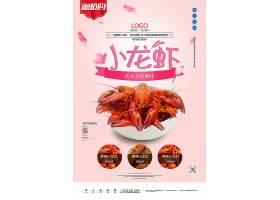 小龙虾创意原创宣传海报