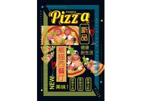 披萨美味食品炫酷抖音风宣传海报