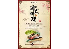 日本美食促销宣传海报