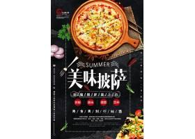 时尚创意餐饮美食披萨西点海报