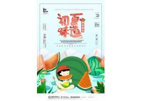 时尚简洁创意香甜西瓜水果海报