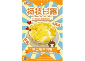 杨枝甘露创意甜品饮品海报