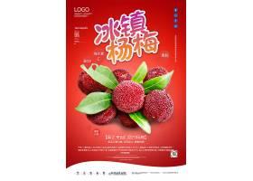 杨梅创意宣传海报