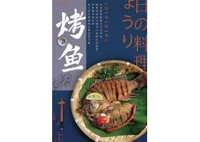 美味日式烤鱼海报日式元素