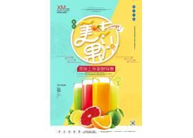 美味果汁宣传广告海报设计