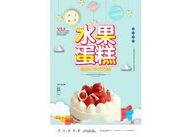水果蛋糕创意宣传广告海报