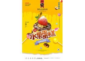 水果蛋糕原创宣传广告海报