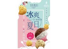 清新冰淇淋夏日海报