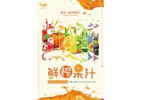 清新夏日果汁促销宣传海报