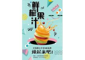 清新简约鲜榨果汁创意海报