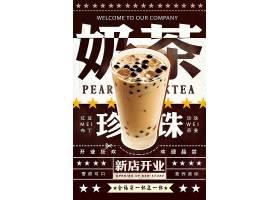 珍珠奶茶文艺复古海报