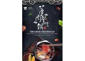 羊肉火锅促销宣传热卖海报