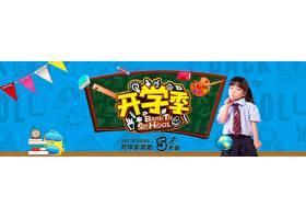 5折文具开学季电商banner模板