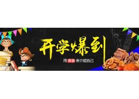 美食开学季电商banner模板