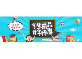 学生用品开学季电商banner模板