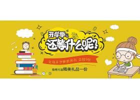 9折开学季电商banner模板