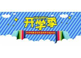 开学特惠开学季电商banner模板