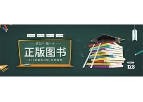 正版图书开学季电商banner模板