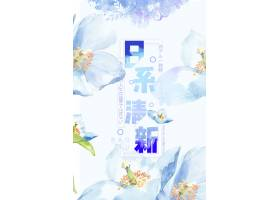 简约日系手绘小清新海报模板