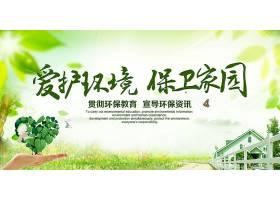 爱护环境主题绿色环保海报展板