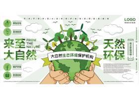 自然生态主题绿色环保海报展板