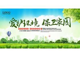 爱护环境保卫家园主题绿色环保海报展板