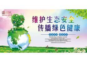 生态环保主题绿色环保海报展板