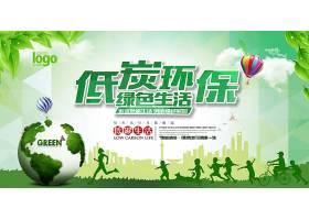 低碳环保主题绿色环保海报展板