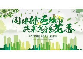 同建绿色城市主题绿色环保海报展板