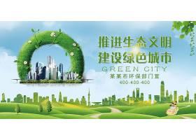 绿色城市主题绿色环保海报展板
