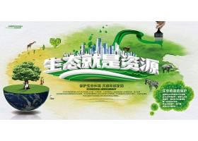 生态就是资源主题绿色环保海报展板