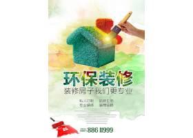 环保装修主题绿色环保海报