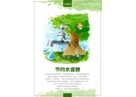 节约水资源主题绿色环保海报