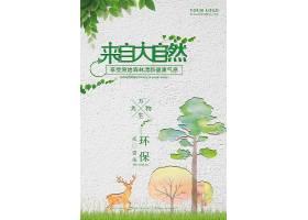 来自大自然主题绿色环保海报