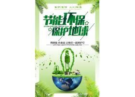 节能主题绿色环保海报
