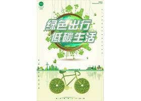 绿色出行低碳生活主题绿色环保海报