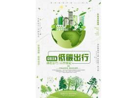 低碳出行主题绿色环保海报