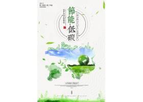 节能低碳主题绿色环保海报