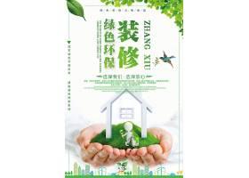绿色环保装修主题绿色环保海报