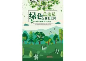 绿色总动员主题绿色环保海报