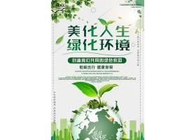 美化人生绿色环境主题绿色环保海报