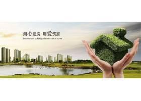 房地产企业标语企业文化通用海报展板