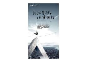 中国风创意公司标语企业文化海报设计