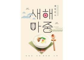 韩式美食创意海报模板设计