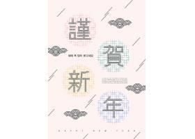 简洁线条恭贺新年创意海报模板设计