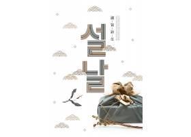 韩式包裹恭贺新年创意海报模板设计