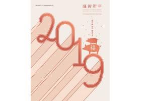2019文艺恭贺新年创意海报模板设计
