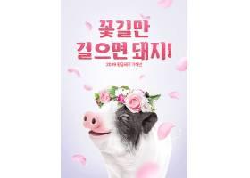 清新花卉猪2019新年快乐创意海报模板设计