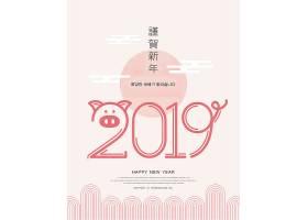 卡通简洁2019新年快乐创意海报模板设计